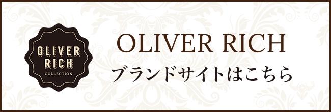 OLIVER RICH ブランドサイトはこちら