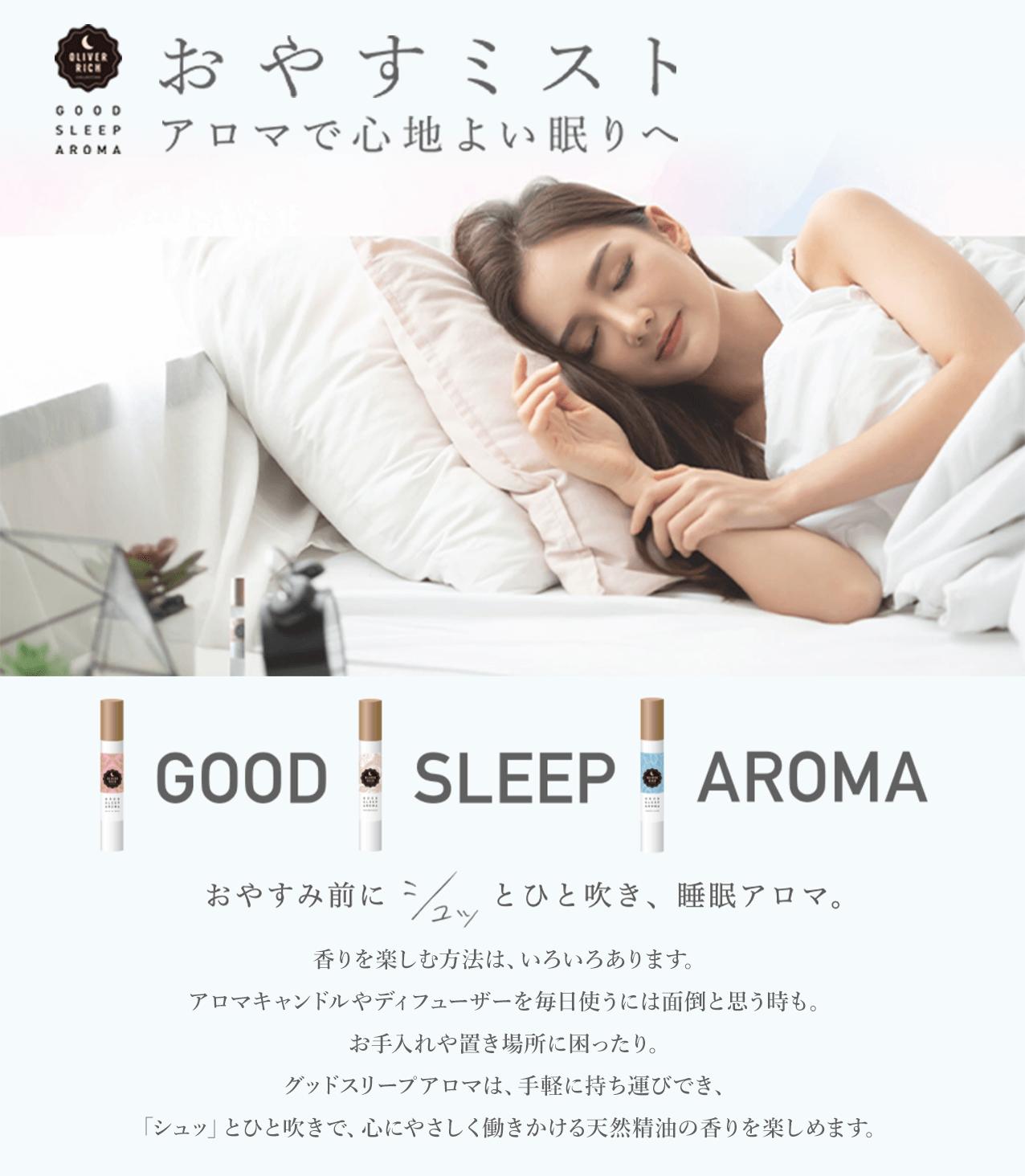 おやすミスト  アロマで心地よい眠りへ  グッドスリープアロマ
