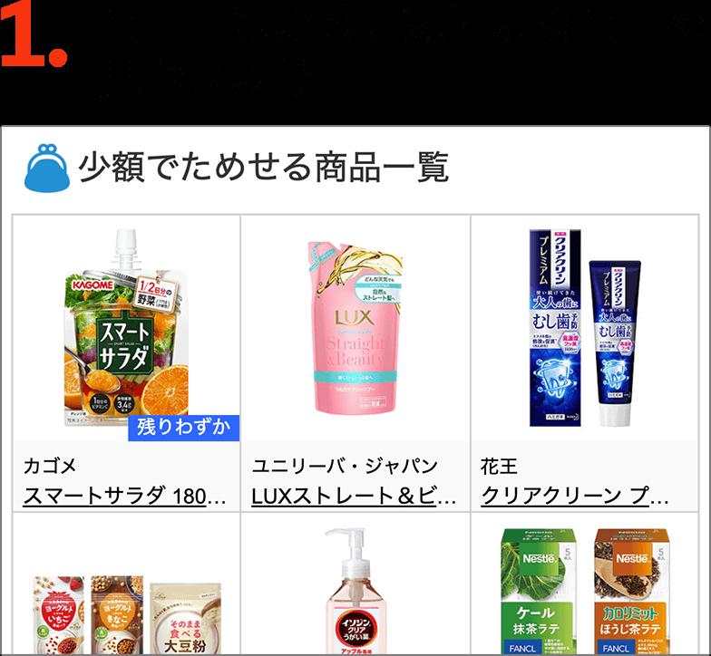 1.商品一覧から、気になる商品を見つけよう!