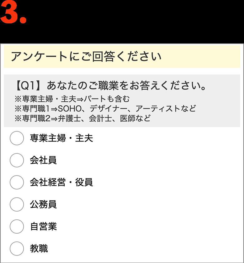 3.アンケートに答えて、商品を申し込もう!