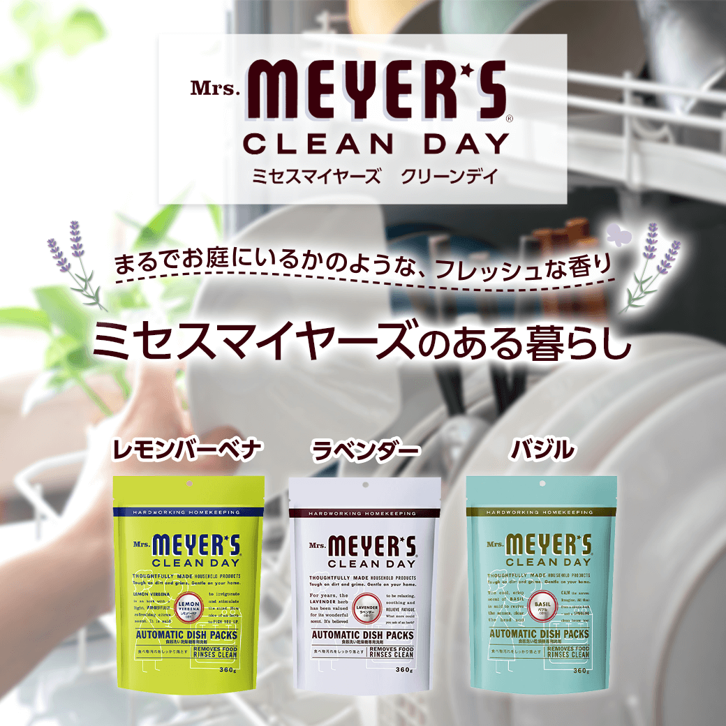ミセスマイヤーズ クリーンデイ 食洗機用洗剤3種/重曹クリームクレンザー
