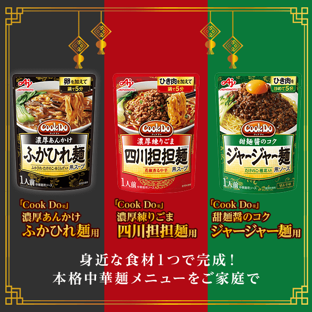 Cook Do® ふかひれ麺用/四川担担麺用/ジャージャー麺用 3種9点