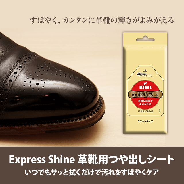 KIWI Express Shine 革靴用つや出しシート(15枚入) 5袋