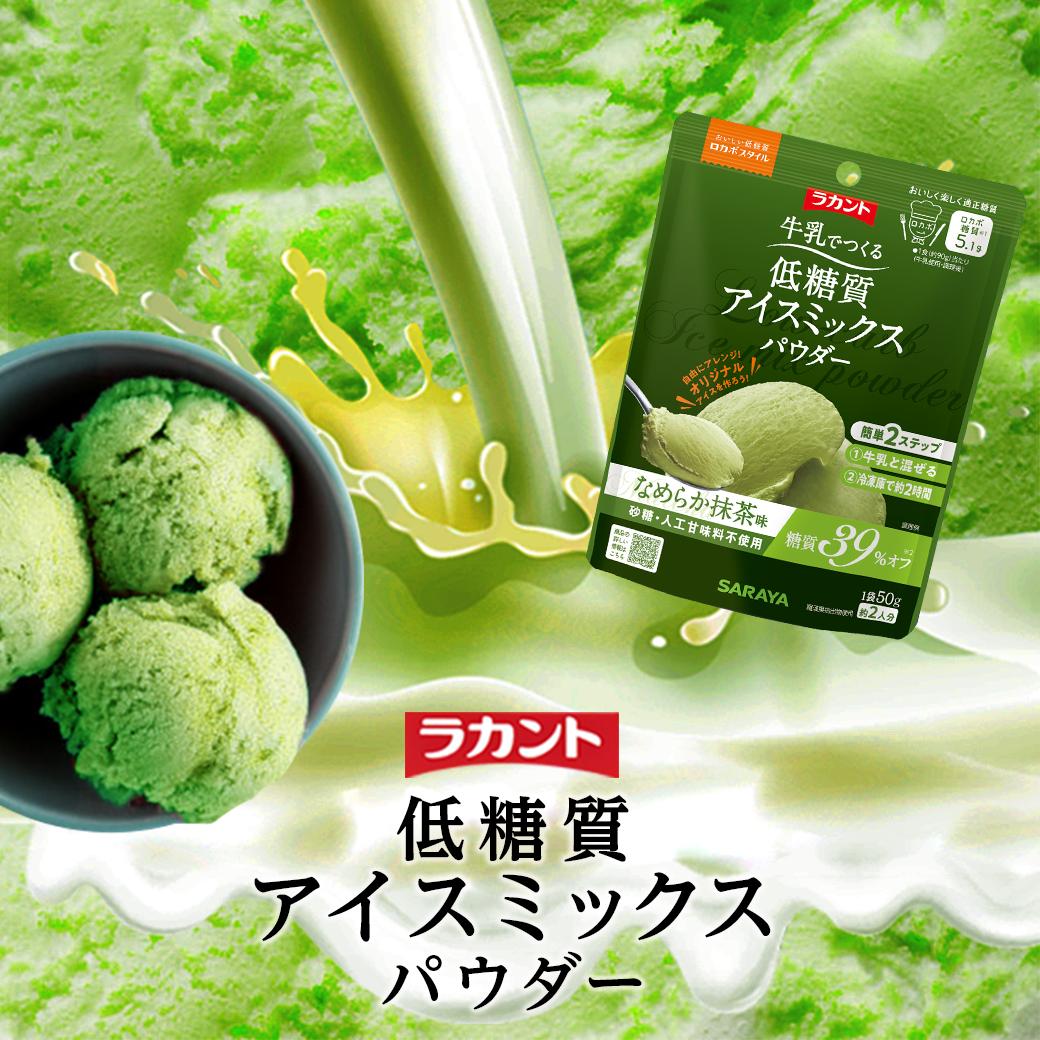 ラカントアイスミックスパウダー なめらか抹茶味×6