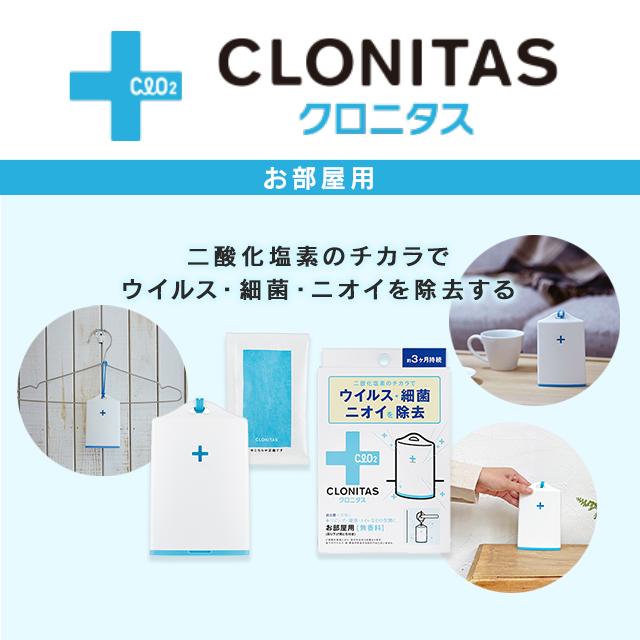 クロニタス ウイルス除去・除菌・消臭 お部屋用