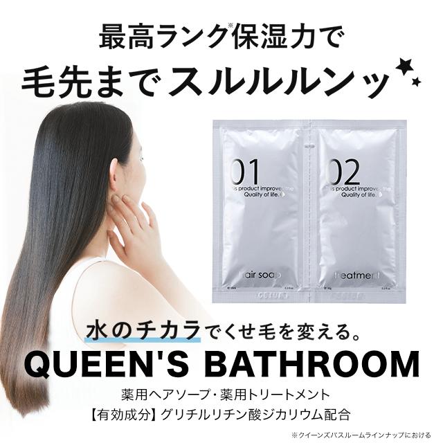 QUEEN'S BATHROOM トライアルパウチ 20包