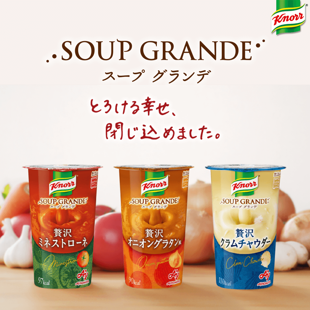 クノール® スープグランデ® 2種6本