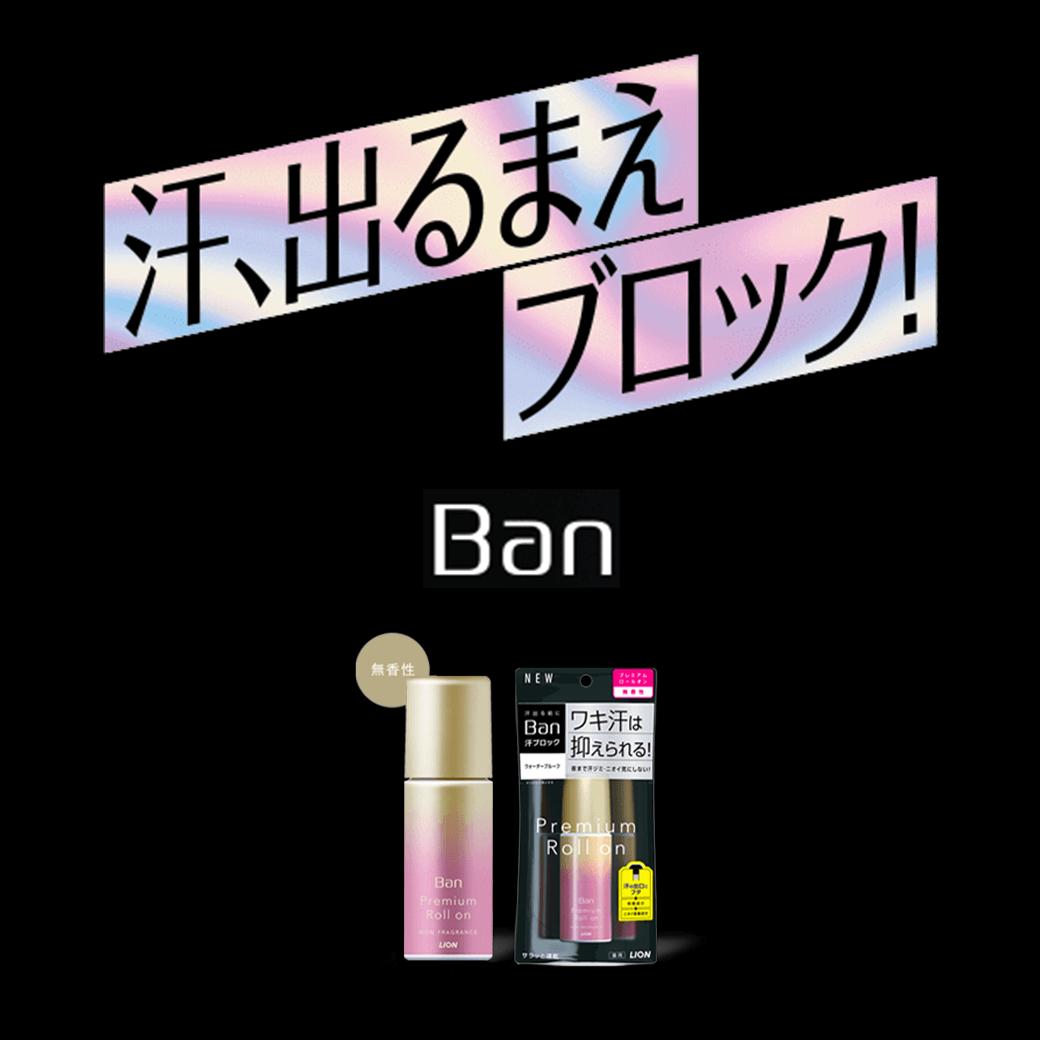 Ban 汗ブロックロールオンプレミアムゴールドラベル(無香性)×3