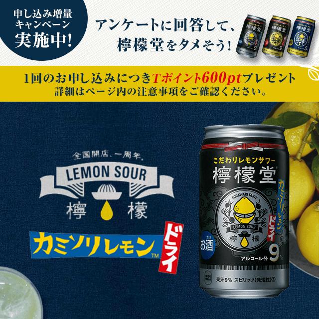 檸檬堂 カミソリレモン24本