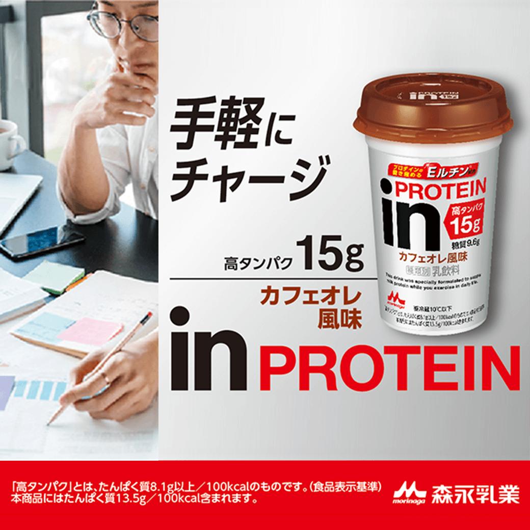 inPROTEIN <カフェオレ風味>×20本