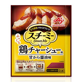 「スチーミー」<鶏チャーシュー用> 6点