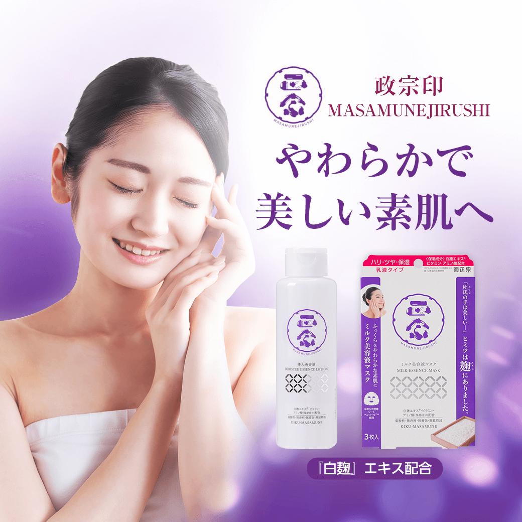 正宗印 導入美容液/ミルク美容液マスク