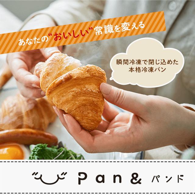 Pan&(パンド)冷凍パン 「至福のクロワッサン」を楽しむセット 12点