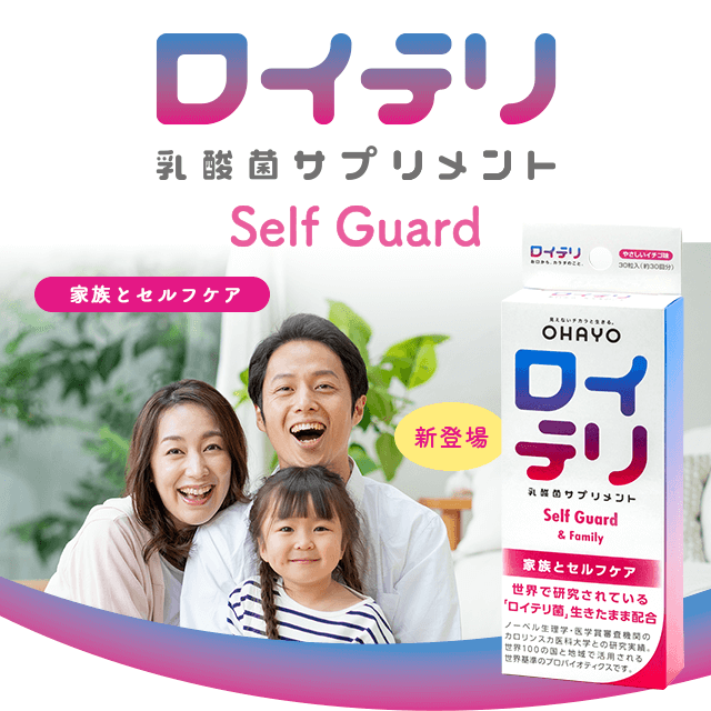 ロイテリ乳酸菌サプリメント Self Guard 30粒入