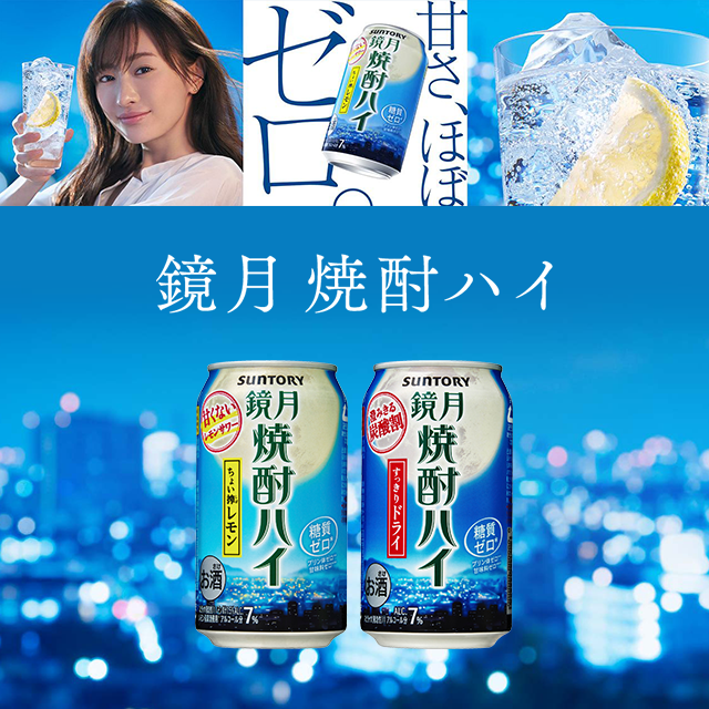 鏡月焼酎ハイ(缶)2種各7本 合計14本