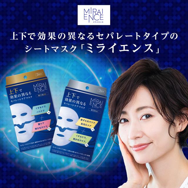 ミライエンス セパレートケアマスク 2種(艶やかゴールド/輝くシルバー)