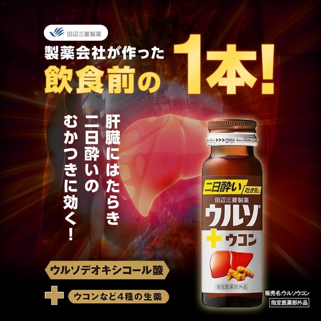 ウルソ®ウコン(指定医薬部外品)10本